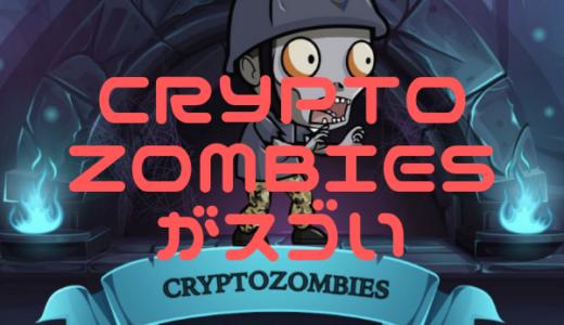 ゲーム感覚で学習できるCryptoZombiesがスゴい
