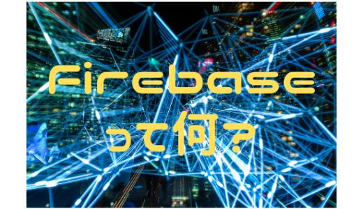 結局Firebaseとは何?