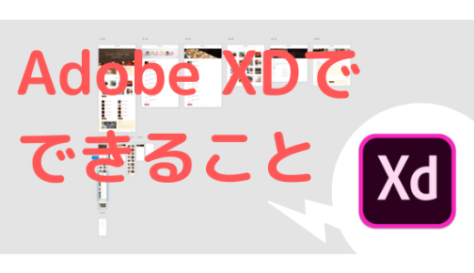 Adobe XDでできること
