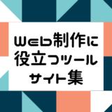 【2019年総まとめ】Web制作に役立つツール、サイト集