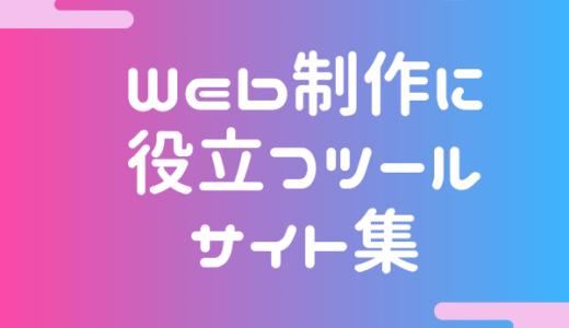 Web制作に役立つツール、リンク集【2020年1月まとめ】