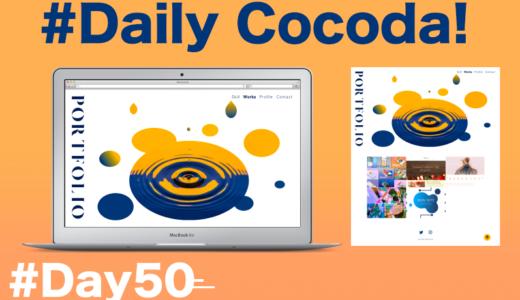 Daily Cocoda!の進め方と50日間を終えた話