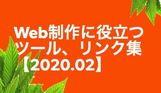 Web制作に役立つツール、リンク集【2020年2月まとめ】