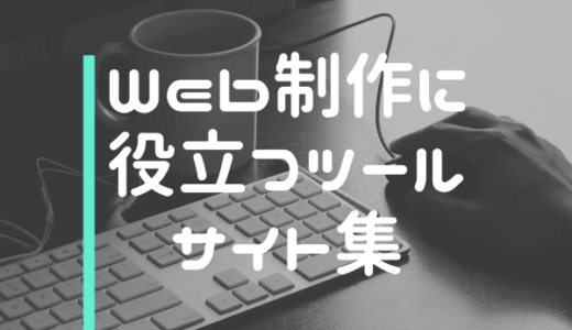 Web制作やWebデザインにブックマークしておくと便利なツール集【2020年3月まとめ】