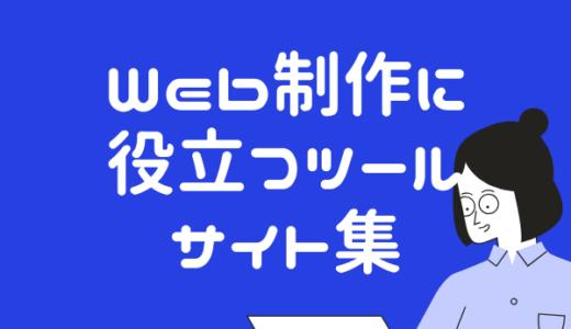 Webデザインに役立つ無料ツール、素材集【2020年4月まとめ】