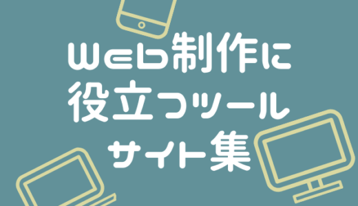 Web制作に役立つツール、リンク集【2020年5月まとめ】