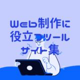 Web制作に役立つリンク、ツール集【2020年6月まとめ】