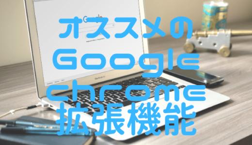 Web制作の学習にオススメのGoogle Chrome拡張機能10選