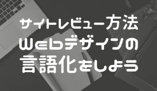 1日1サイトレビューを実践してWebデザインを言語化しよう