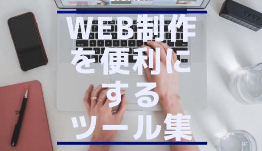 Web制作をさらに便利にするツール集【2020年7月】