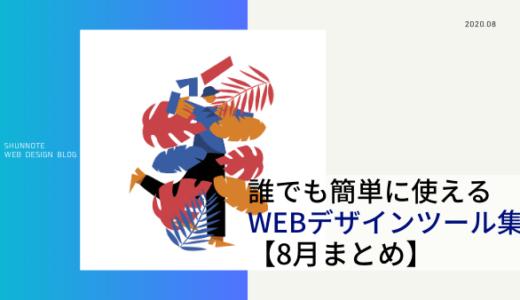 誰でも簡単操作で使えるWebデザインツール集【2020年8月】