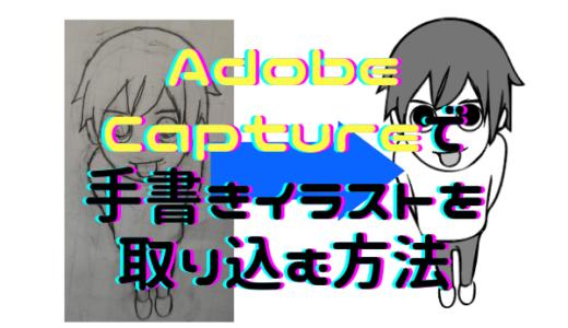 Adobe初心者必見。Adobe Captureで手書きイラストを取り込む方法