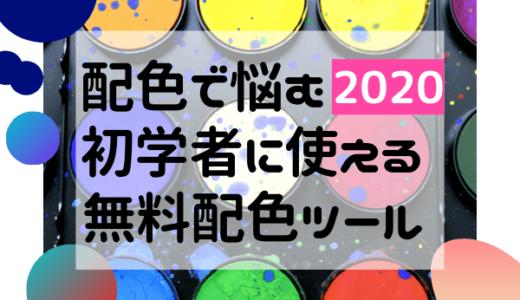 【2020年】配色で悩む初学者に使える無料配色ツール