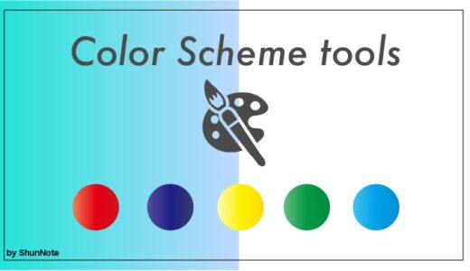 配色で悩む初学者に使える無料配色ツール