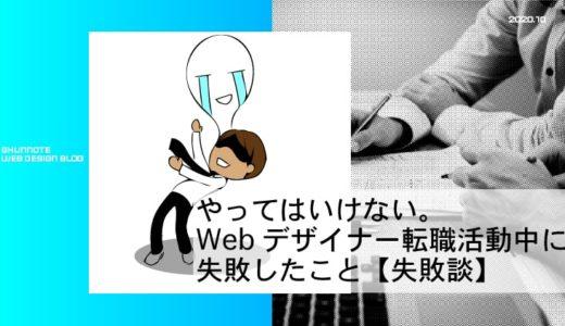 やってはいけない。Webデザイナー転職活動中に失敗したこと【失敗談】
