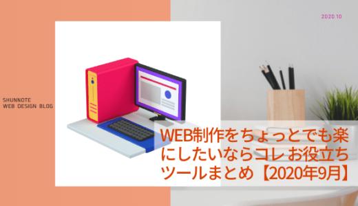 Web制作をちょっとでも楽にしたいならコレ!お役立ちツールまとめ【2020年9月】