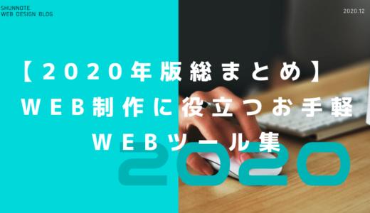 【2020年版総まとめ】 Web制作に役立つお手軽Webツール集