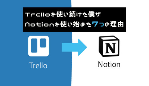 Trelloを使い続けた僕がNotionを使い始めた7つの理由