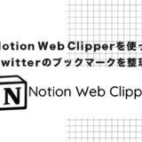 【簡単】Notion Web Clipperを使ってTwitterのブックマークを整理する
