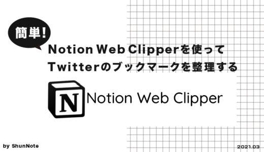 WebClipperを使ってTwitterのブックマークを整理する