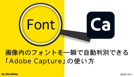 画像内のフォントを一瞬で自動判別できる「Adobe Capture」の使い方