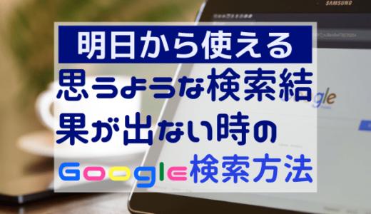 明日から使える思うような検索結果が出ない時のGoogle検索方法