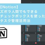 【Notion】ズボラ人間でもできるチェックボックスを使ったタスク管理活用法