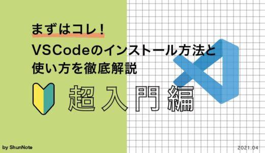 まずはコレ!VSCodeのインストール方法と使い方を徹底解説【超入門編】