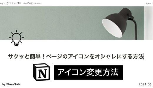 【Notion】 サクッと簡単!ページのアイコンをオシャレにする方法