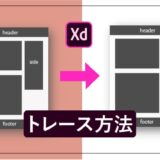 Adobe Xd トレース方法