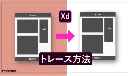 【Adobe XD】WebサイトトレースをしてWebデザイン力を上げる