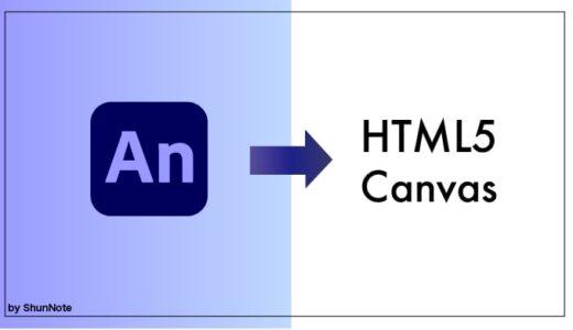 ヌルヌル動く!Adobe AnimateCCを使ってアニメーションをHTML5 Canvasに変換する
