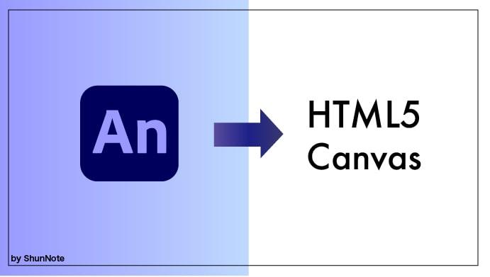Adobe AnimateをCanvasに変換する方法